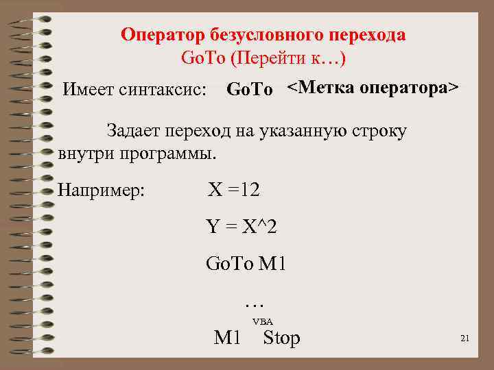 Оператор безусловного перехода Go. To (Перейти к…) Имеет синтаксис: Go. To <Метка оператора> Задает