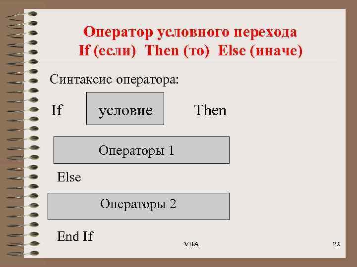 Оператор условного перехода If (если) Then (то) Else (иначе) Синтаксис оператора: If условие Then