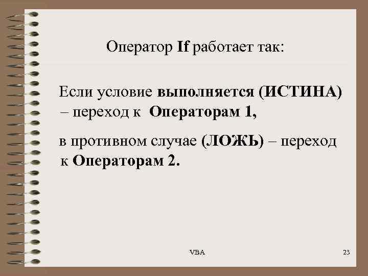 Оператор If работает так: Если условие выполняется (ИСТИНА) – переход к Операторам 1, в