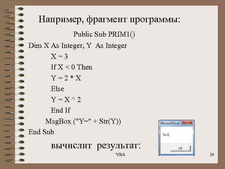Например, фрагмент программы: Public Sub PRIM 1() Dim X As Integer, Y As Integer