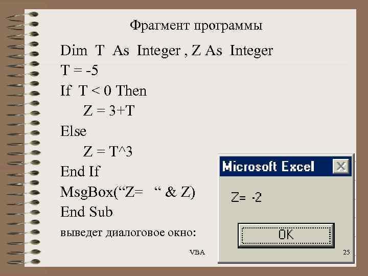 Фрагмент программы Dim T As Integer , Z As Integer T = -5 If