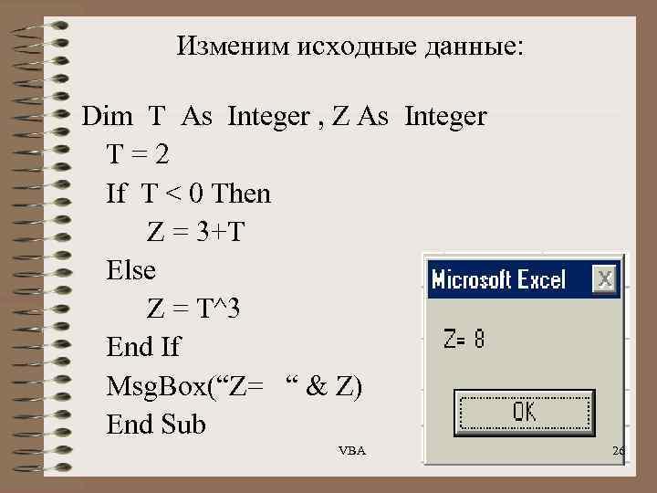Изменим исходные данные: Dim T As Integer , Z As Integer T=2 If T