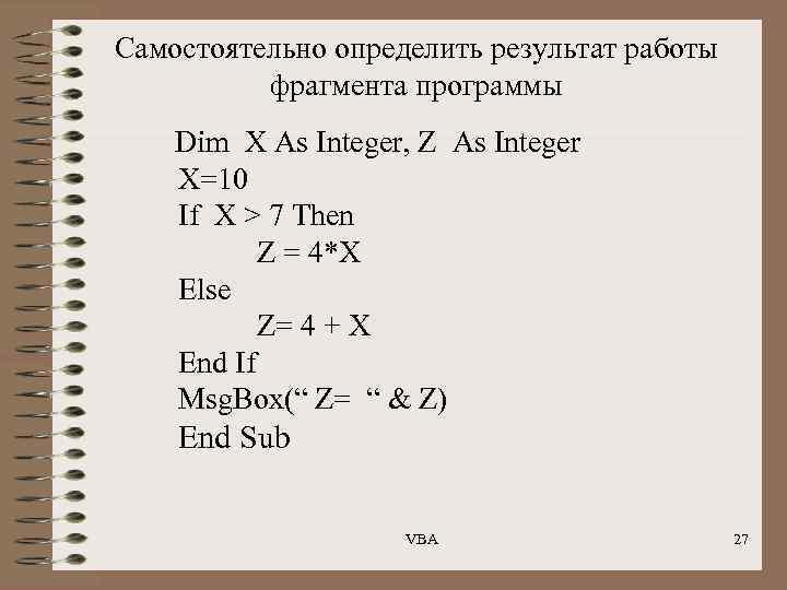 Самостоятельно определить результат работы фрагмента программы Dim X As Integer, Z As Integer X=10