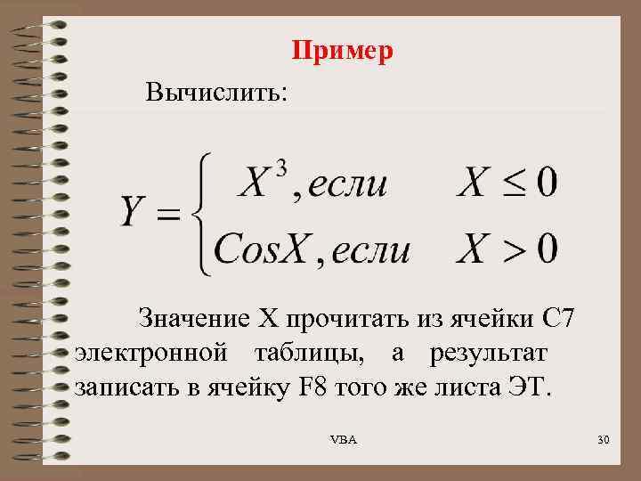 Пример Вычислить: Значение Х прочитать из ячейки С 7 электронной таблицы, а результат записать