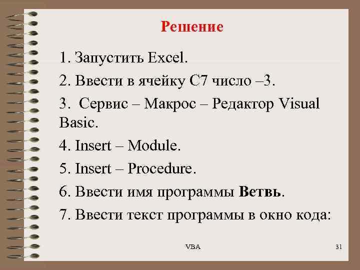 Решение 1. Запустить Excel. 2. Ввести в ячейку С 7 число – 3. 3.