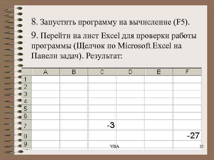 8. Запустить программу на вычисление (F 5). 9. Перейти на лист Excel для проверки