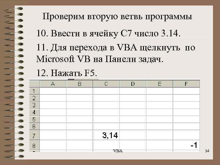 Проверим вторую ветвь программы 10. Ввести в ячейку С 7 число 3. 14. 11.