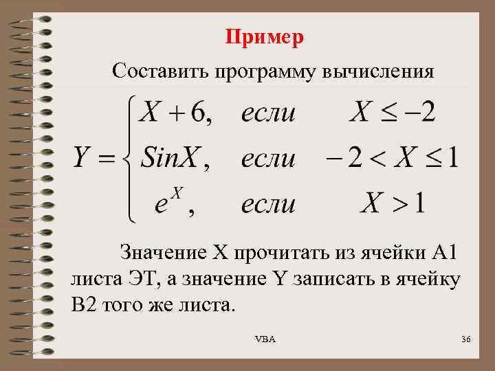 Пример Составить программу вычисления Значение Х прочитать из ячейки А 1 листа ЭТ, а
