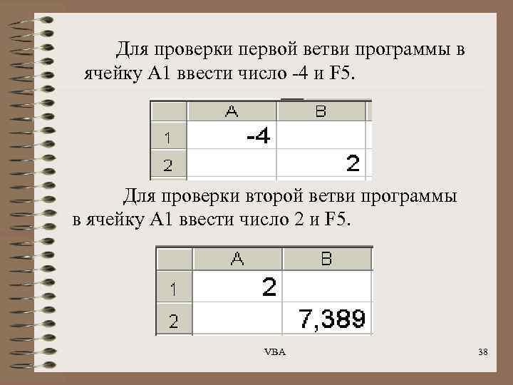 Для проверки первой ветви программы в ячейку А 1 ввести число -4 и F