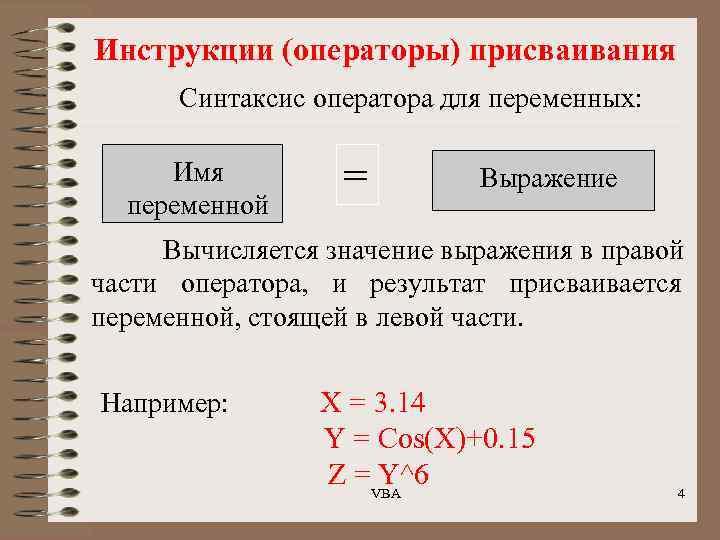 Инструкции (операторы) присваивания Синтаксис оператора для переменных: Имя переменной = Выражение Вычисляется значение выражения