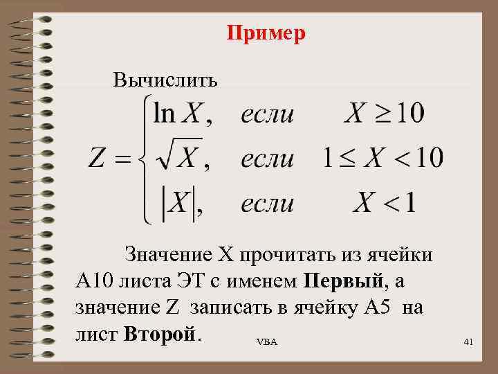 Пример Вычислить Значение Х прочитать из ячейки А 10 листа ЭТ с именем Первый,