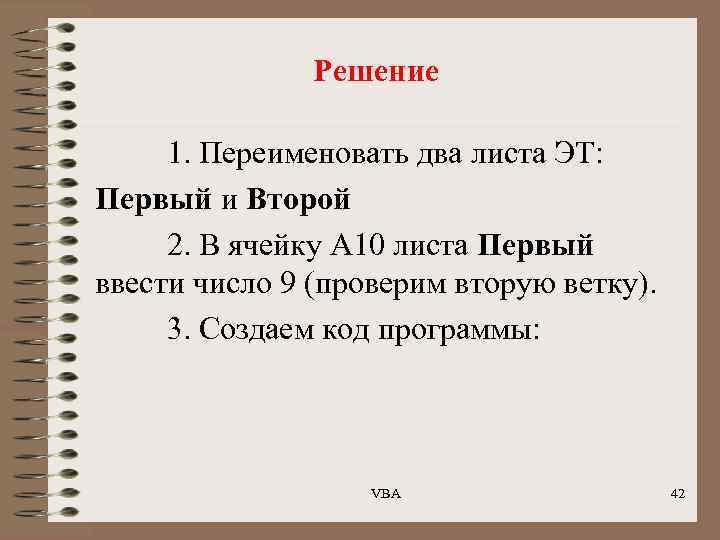 Решение 1. Переименовать два листа ЭТ: Первый и Второй 2. В ячейку А 10