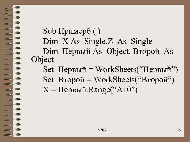Sub Пример6 ( ) Dim X As Single, Z As Single Dim Первый As