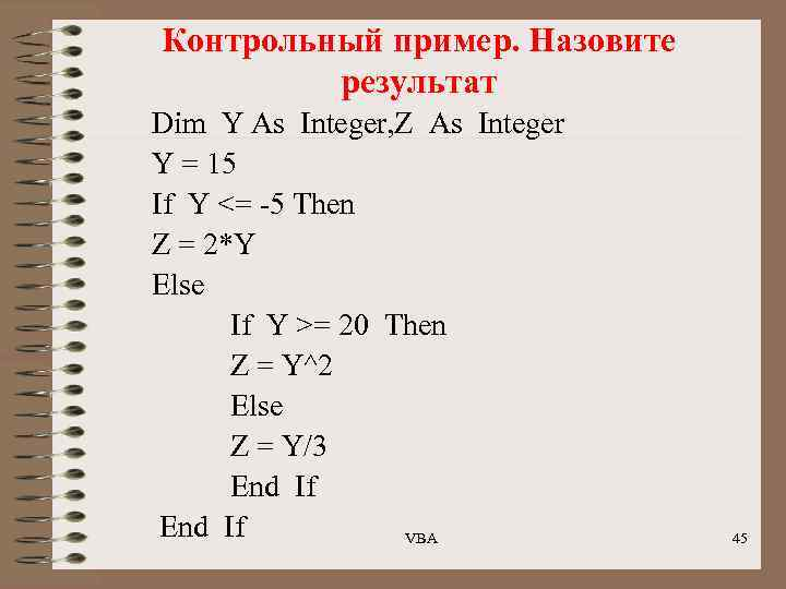 Контрольный пример. Назовите результат Dim Y As Integer, Z As Integer Y = 15