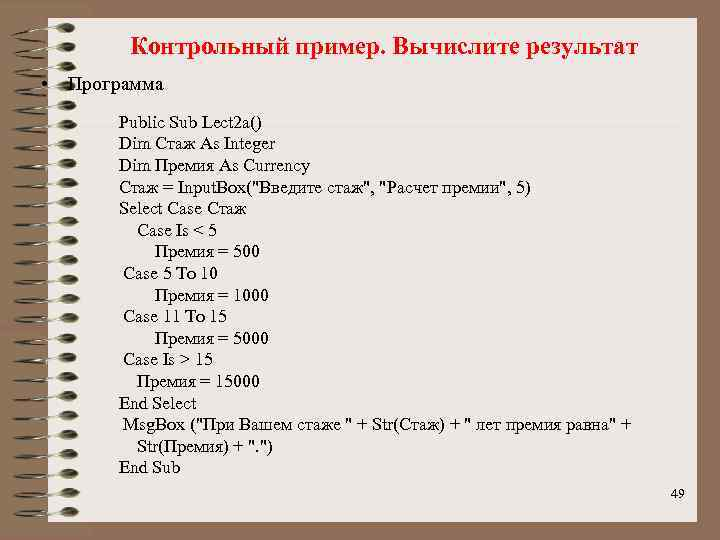 Контрольный пример. Вычислите результат • Программа Public Sub Lect 2 a() Dim Стаж As