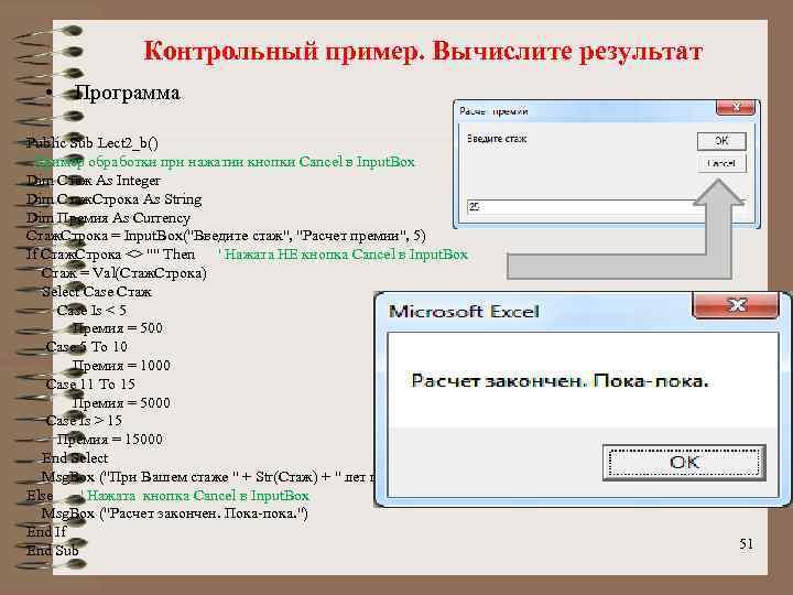 Контрольный пример. Вычислите результат • Программа Public Sub Lect 2_b() ' Пример обработки при