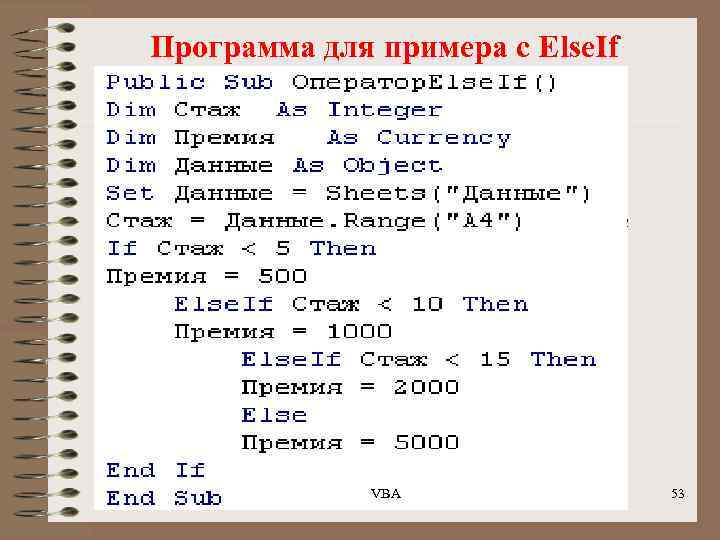 Программа для примера с Else. If VBA 53