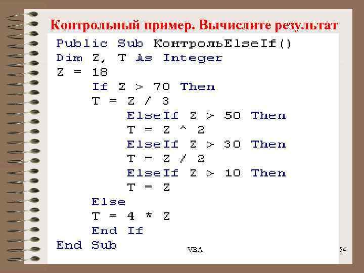 Контрольный пример. Вычислите результат VBA 54