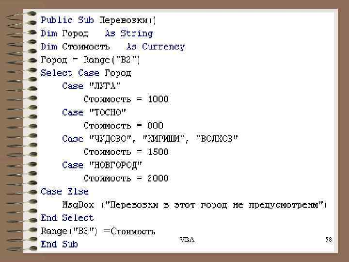=Стоимость VBA 58