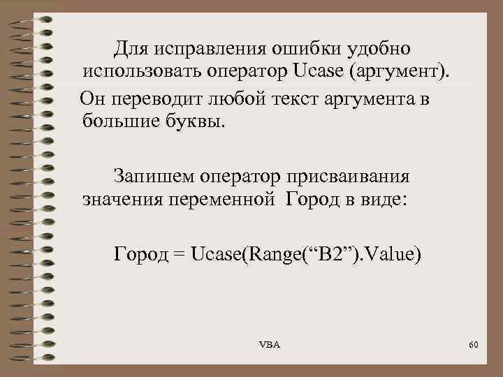 Для исправления ошибки удобно использовать оператор Ucase (аргумент). Он переводит любой текст аргумента в