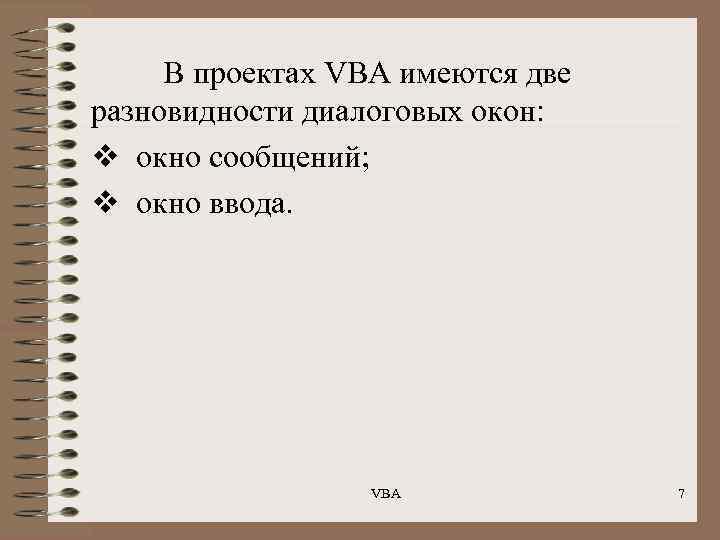 В проектах VBA имеются две разновидности диалоговых окон: v окно сообщений; v окно ввода.