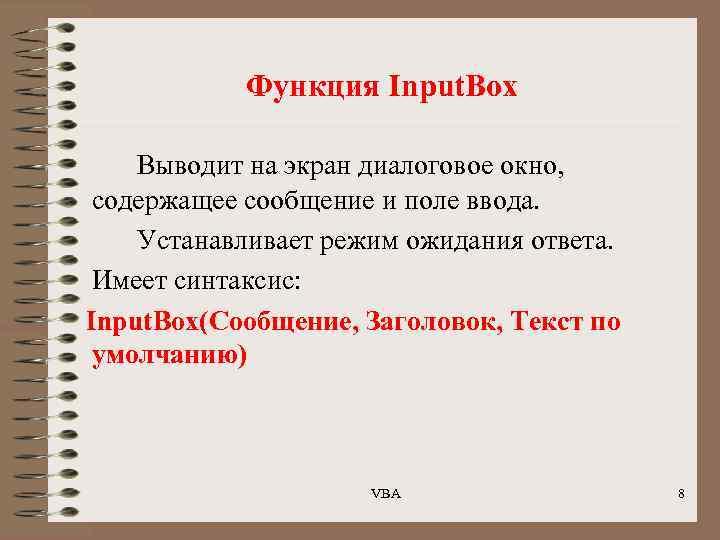 Функция Input. Box Выводит на экран диалоговое окно, содержащее сообщение и поле ввода. Устанавливает