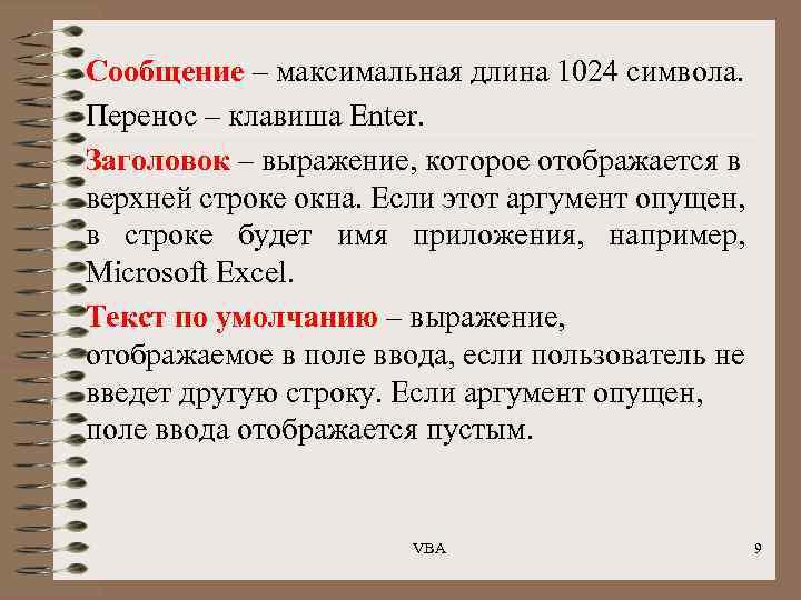 Сообщение – максимальная длина 1024 символа. Перенос – клавиша Enter. Заголовок – выражение, которое