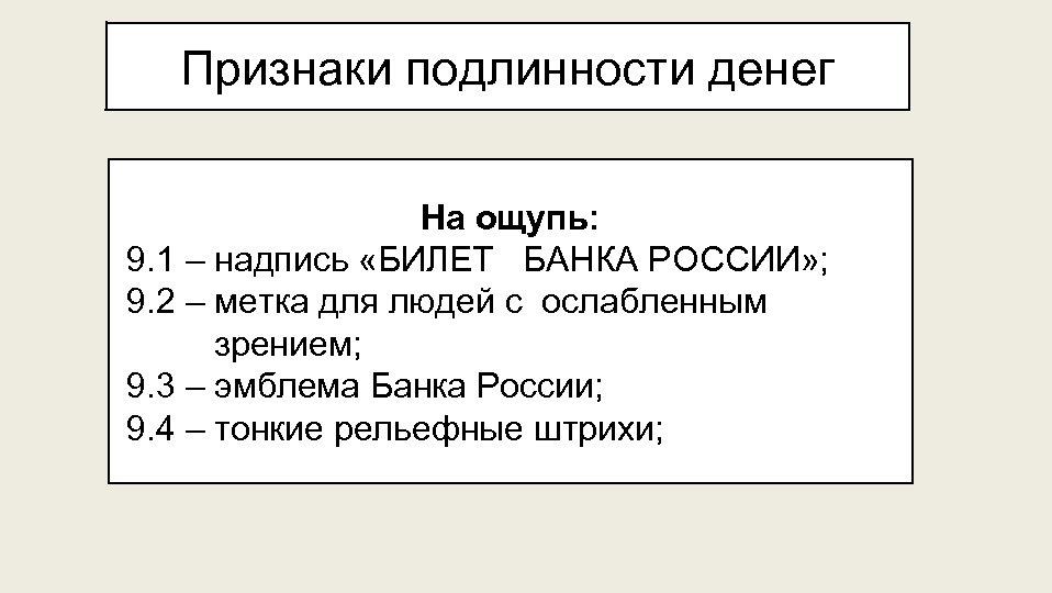 Признаки подлинности денег На ощупь: 9. 1 – надпись «БИЛЕТ БАНКА РОССИИ» ; 9.