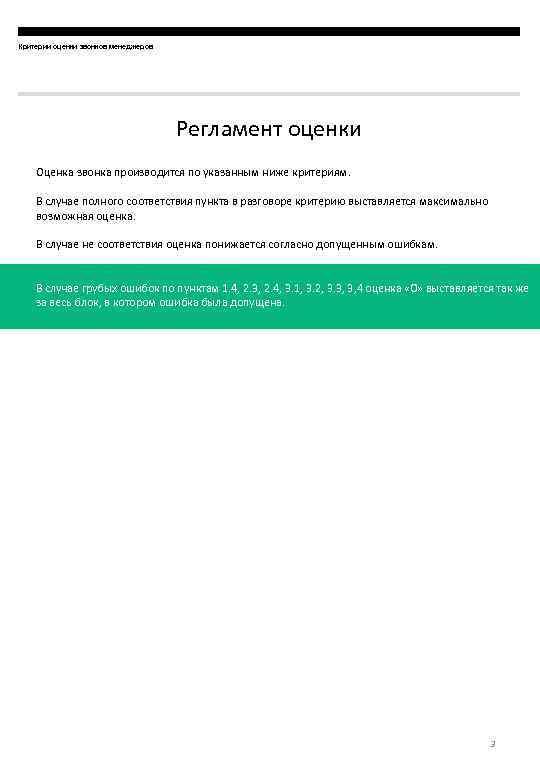 Критерии оценки звонков менеджеров Регламент оценки Оценка звонка производится по указанным ниже критериям. В