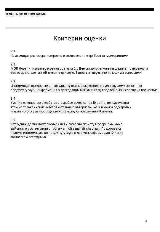 Критерии оценки звонков менеджеров Критерии оценки 3. 1 Композиция разговора построена в соответствии с