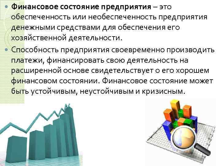 Финансовое состояние предприятия – это обеспеченность или необеспеченность предприятия денежными средствами для обеспечения его