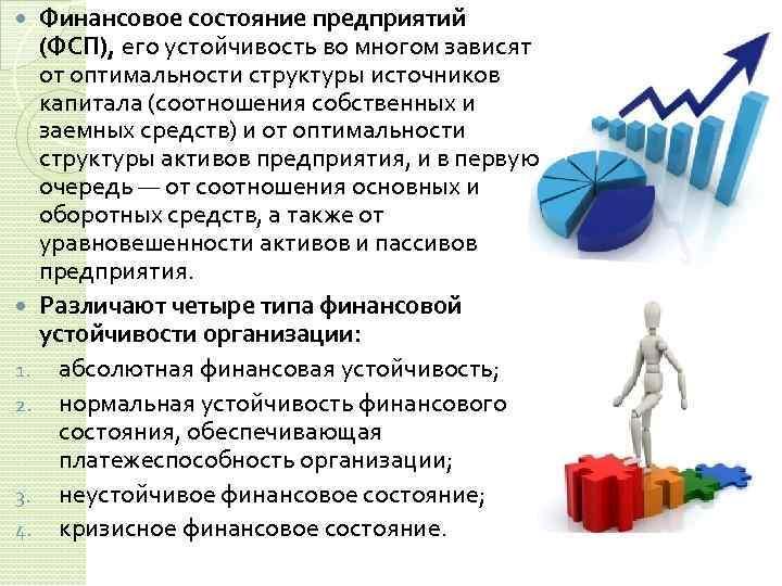 Финансовое состояние предприятий (ФСП), его устойчивость во многом зависят от оптимальности структуры источников капитала