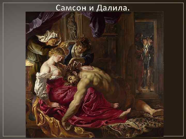 Самсон и Далила.