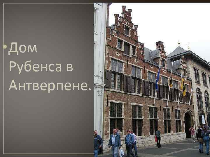 • Дом Рубенса в Антверпене.
