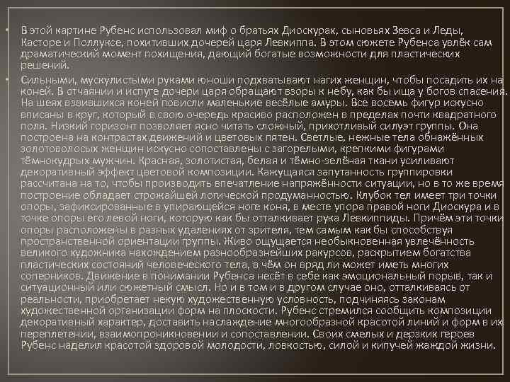 • В этой картине Рубенс использовал миф о братьях Диоскурах, сыновьях Зевса и