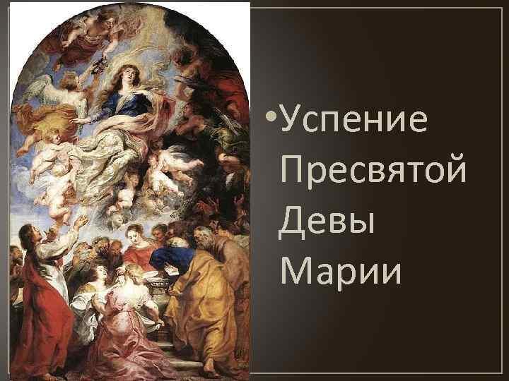 • Успение Пресвятой Девы Марии