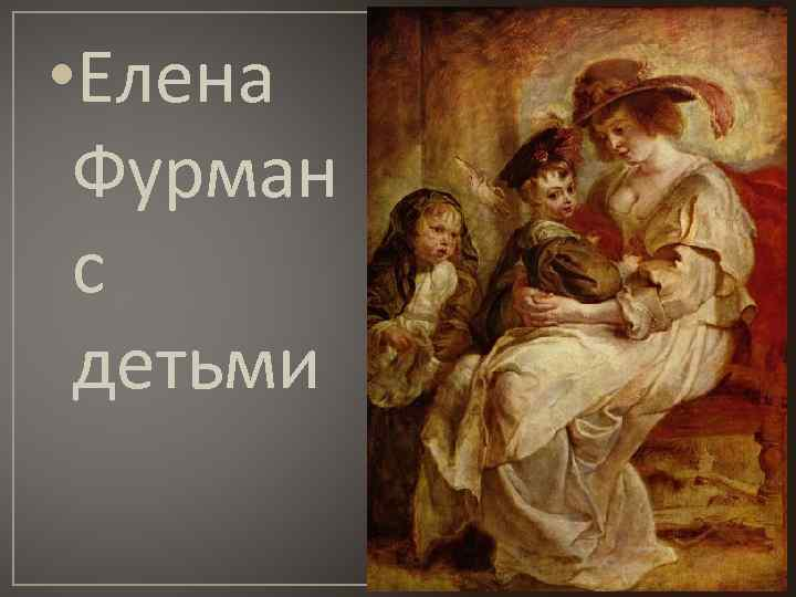 • Елена Фурман с детьми