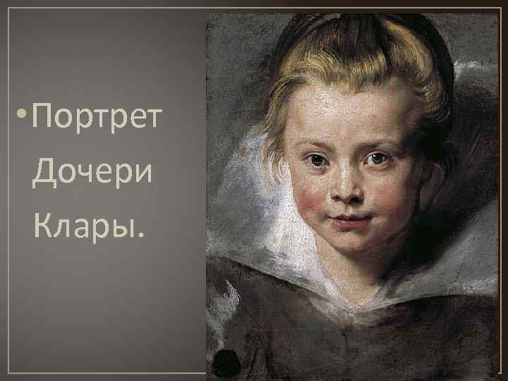 • Портрет Дочери Клары.