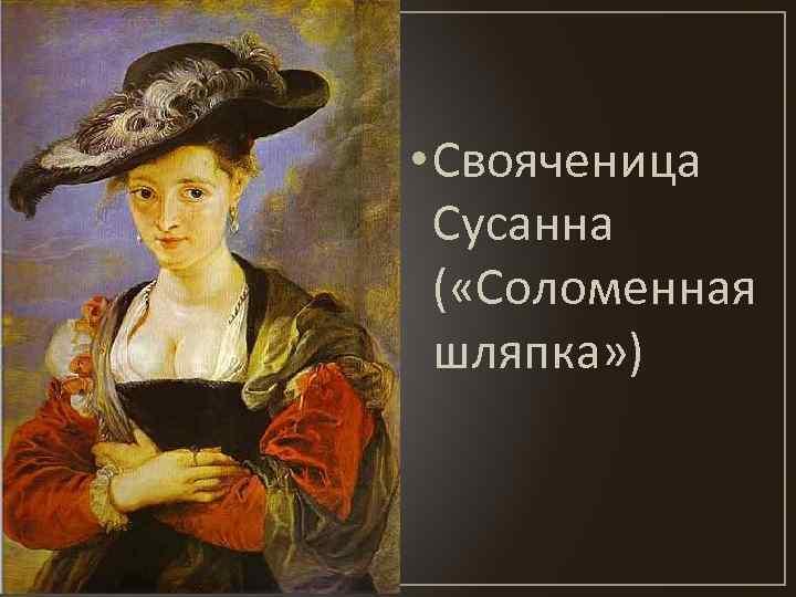 • Свояченица Сусанна ( «Соломенная шляпка» )
