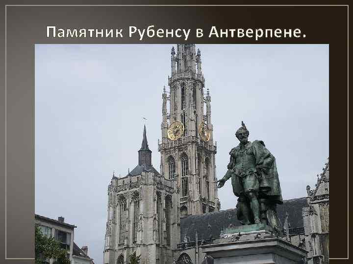 Памятник Рубенсу в Антверпене.