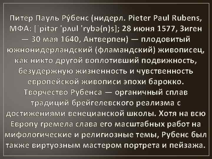 Питер Пауль Ру бенс (нидерл. Pieter Paul Rubens, МФА: [ˈpitər 'pʌul 'rybə(n)s]; 28 июня