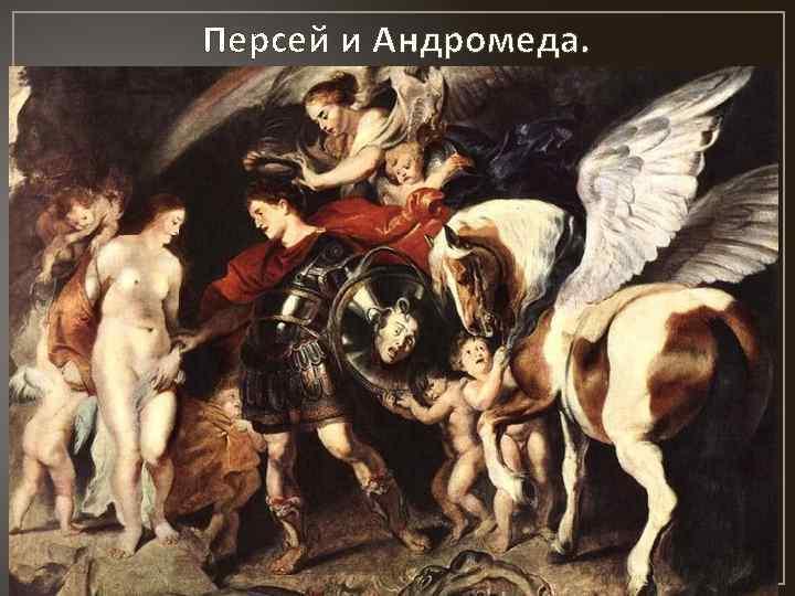 Персей и Андромеда.