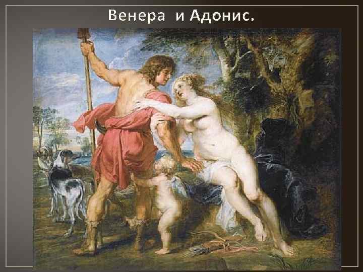 Венера и Адонис.