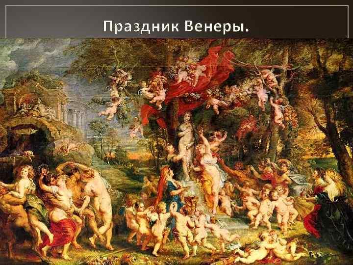 Праздник Венеры.