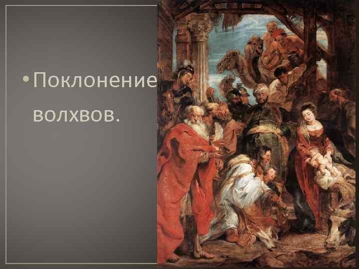 • Поклонение волхвов.