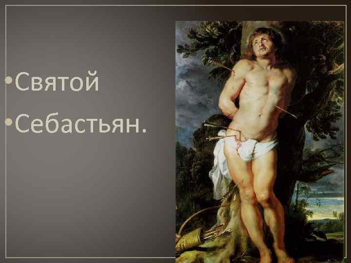 • Святой • Себастьян.