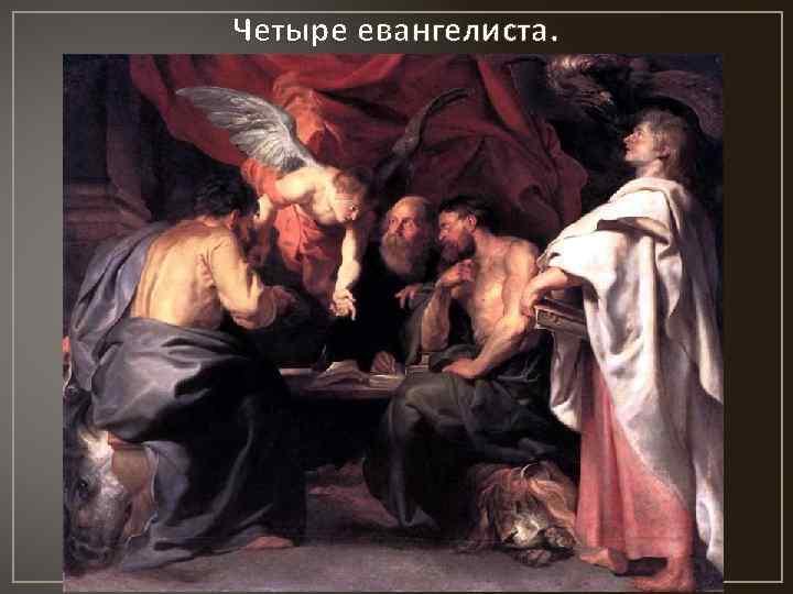 Четыре евангелиста.