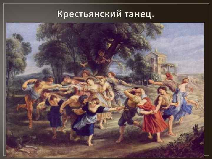 Крестьянский танец.
