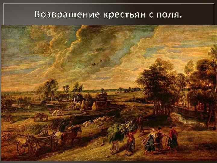 Возвращение крестьян с поля.