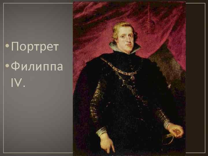 • Портрет • Филиппа IV.
